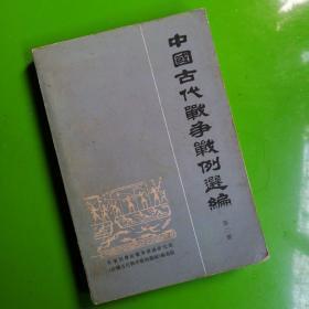 中国古代战争战选编第二册(后附多战示意图)