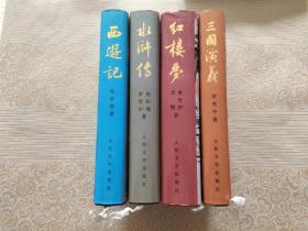 中国国古典文学四大名著《三国演义》《水浒传》《红楼梦》《西游记》共4册合售,16开布面豪华彩色插图精装