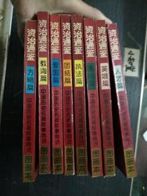 资治通鉴故事精选图画本(全8册)1版1印