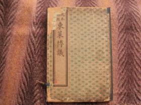 足本评点《东莱博议》 石印本   全四卷四册一函  原函套   上海鸿宝斋书局