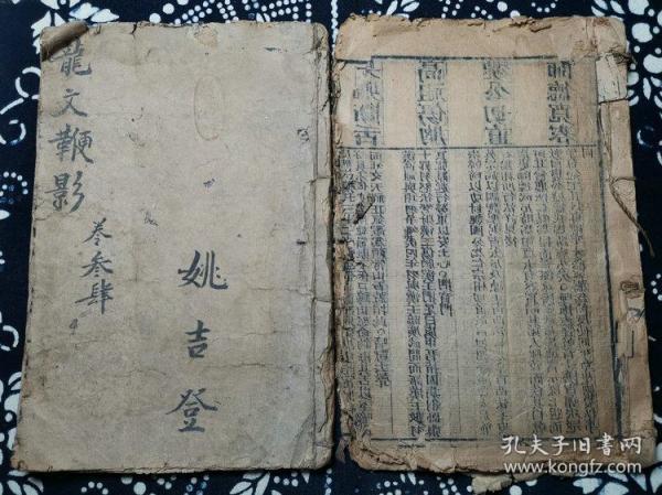 清代古籍线装书木刻刊本龙文鞭影全四卷两册残本