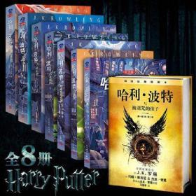 正版包邮 哈利波特全套8册书纪念版图书 哈利波特与魔法石 火焰杯