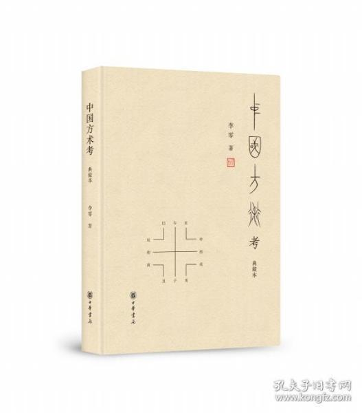 中国方术考(典藏本)
