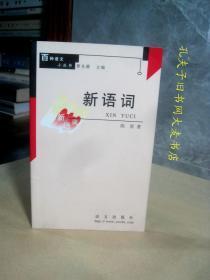 《百种语文小丛书.新词语》语文出版社