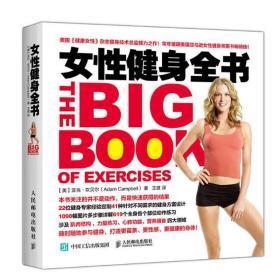 女性健身 全书