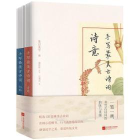 手写最美古诗词(共2册)