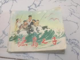 连环画 《鱼岛之子》 72年三版三次