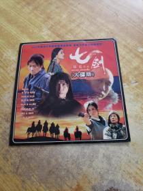 七剑 VCD(1张光盘)(大碟版)