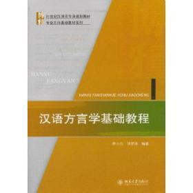 汉语方言学基础教程