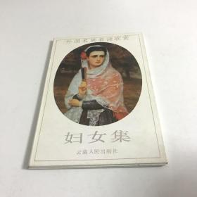 明信片:外国名画名诗欣赏:妇女集(10张)