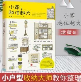 精装 小家,越住越大 逯薇收纳整理书籍日本断舍离居家打理书快速解决空间整理收纳购A14-1攻克中国式住宅收纳难题畅销书籍