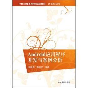 Android应用程序开发与案例分析/21世纪高等学校规划教
