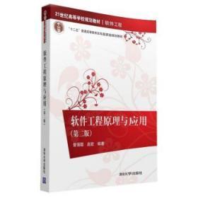 软件工程原理与应用(第二版)/21世纪高等学校规划教材软件工