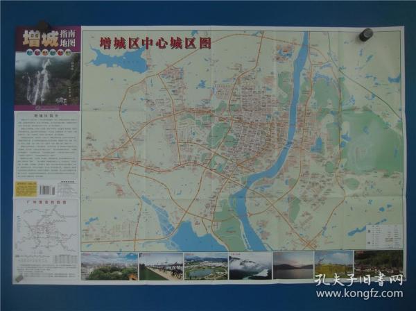 2020增城指南地图   区域图   城区图   对开地图