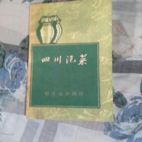 四川泡菜 19589年版