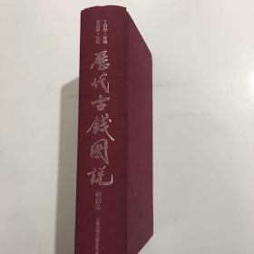 马定祥批注《历代古钱图说》(校补本)
