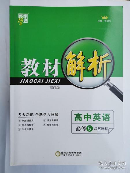 经纶学典·教材解析:高中英语(必修5)(外Y国标)(第2次修订)