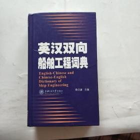 英汉双向船舶工程词典