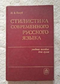 现代俄语修辞学