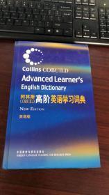 柯林斯COBUILD高阶英语学习词典:英语版   (书脊有破损)