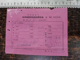 文革时期老郑州铁路局郑州车站行包接送费收据(1969.10.13日)(第五本5页)