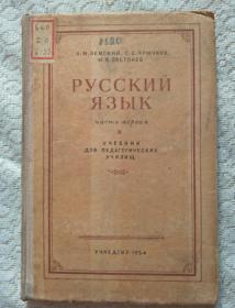 俄语课本 第一册