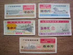 广东语录粮票(5张)