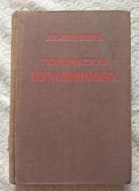 技术热力学 俄文