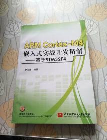 ARM Cortex-M4嵌入式实战开发精解  基于STM32F4【正版现货品佳】