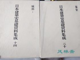 日本建筑史基础资料集成 卷二十 茶室 茶道之国宝重文名庭