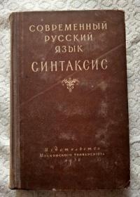 现代俄语句法