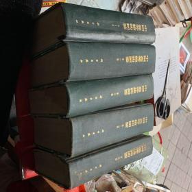 中国高等植物图鉴全五册