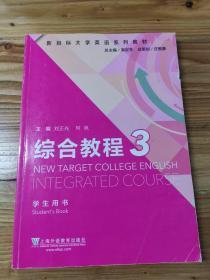 新目标大学英语系列教材:综合教程3(学生用书)