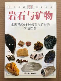 岩石与矿物  DK自然珍藏图鉴丛书