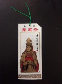 华严寺(塑料门票)