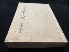 清末日本抄本《算法地方大成》5冊全,古代數學幾何計算學問,抄工佳,有不少插圖,如田園山地橋梁,畫工好,私藏品好。