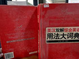 9787300070780 英汉双解综合英语用法大词典