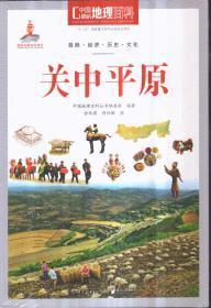 中国地理百科 关中平原