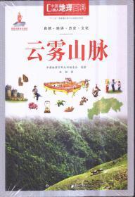 中国地理百科 云雾山脉