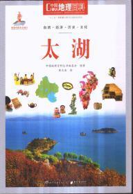中国地理百科 太湖
