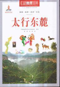 中国地理百科 太行东麓