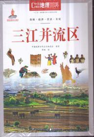中国地理百科 三江并流区