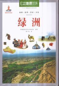 中国地理百科 绿洲