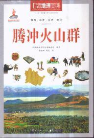 中国地理百科 腾冲火山群