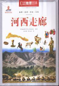 中国地理百科 河西走廊