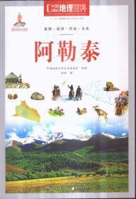 中国地理百科 阿勒泰