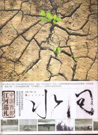 水问:中国西部江河巡礼