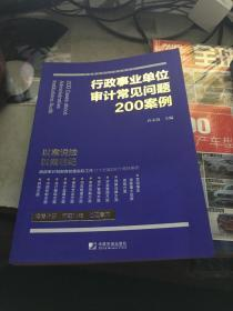 行政事业单位审计常见问题200案例