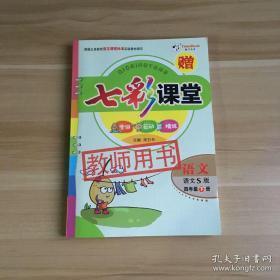七彩课堂 语文S版 四年级下册(教师用书)全新未拆封