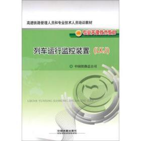 列车运行监控装置-LKJ 正版 中国铁路总公司 9787113169176